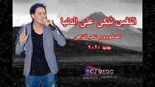 تامر النزهي موال جامد النفس تبكي علي الدنيا موال حزين2020جديد هتسمعه اكتر من مره رووووق