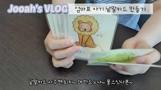 엄마표 아기 낱말카드 만들기