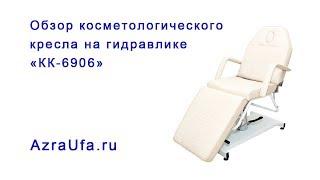 Обзор косметологического кресла КК 6906