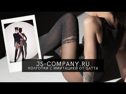 Колготки с имитацией чулок GATTA в нашем интернет-магазине JS-COMPANY.RU