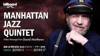 鬼才ピアニスト/アレンジャーのデビッド・マシューズ率いるマンハッタン...