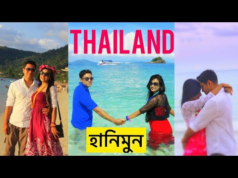 Thailand - Honeymoon Days |  থাইল্যান্ড