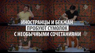 «Это просто пушка»: Как иностранцы едят сумолок с разными сочетаниями