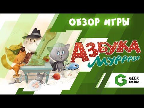 АЗБУКА МУРРРЗЕ - ОБЗОР настольной игры для детей