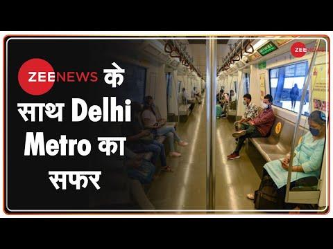 ZEE NEWS के साथ Delhi Metro का सफर ! Metro में लोगों के साथ सफर करते हुए देखिए वरुण भसीन की रिपोर्ट