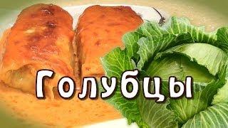 Голубцы с рисом и мясным фаршем ★ видео рецепт