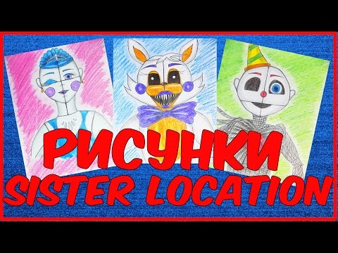 Аниматроники Five Nights at Freddys Sister Location ❀ Рисунки подписчиков  ❀ Яна