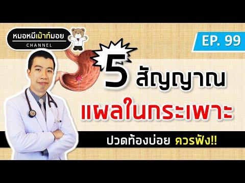 5 สัญญาณเตือนแผลในกระเพาะอาหาร กระเพาะอาหารอักเสบ | เม้าท์กับหมอหมี EP.99