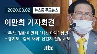 [뉴스룸 모아보기] 이만희 긴급 기자회견…검체 채취 놓고 '충돌' / JTBC News
