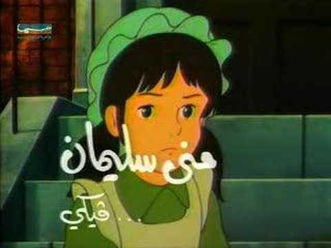 Sally - arabic