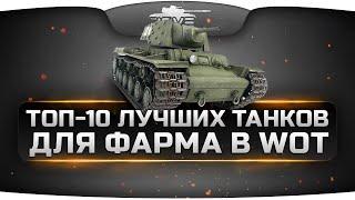 Обзор ТОП-10 лучших прокачиваемых танков для фарма кредитов в World Of Tanks.(Все мы любим играть в танки и ни в чем себе не отказывать. Но у нас не всегда хватает кредитов на стабилизато..., 2015-05-13T09:32:05.000Z)