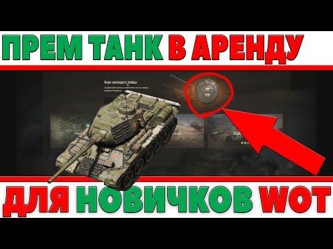 ПРЕМИУМ ТАНК В АРЕНДУ ДЛЯ НОВИЧКОВ! ЛБЗ 5 ДНЕЙ ПРЕМА, 600 ГОЛДЫ - НАГРАДА ЗА ОБУЧЕНИЕ World of Tanks