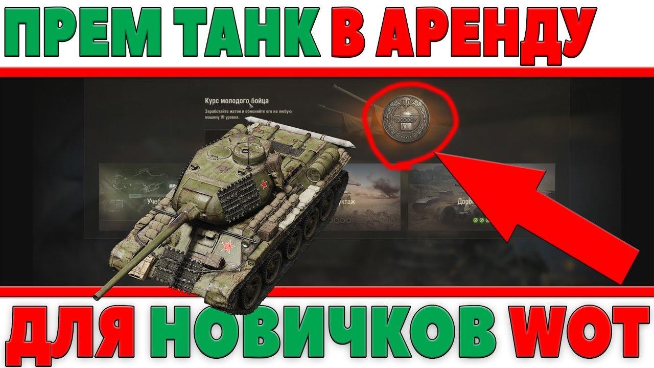 World of tanks ис 6 за 600 jovbonus