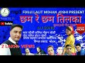 Cham Re Chama Tilka || New Latest Kumauni DJ Song by Fouji Lalit Mohan Joshi Song 2019