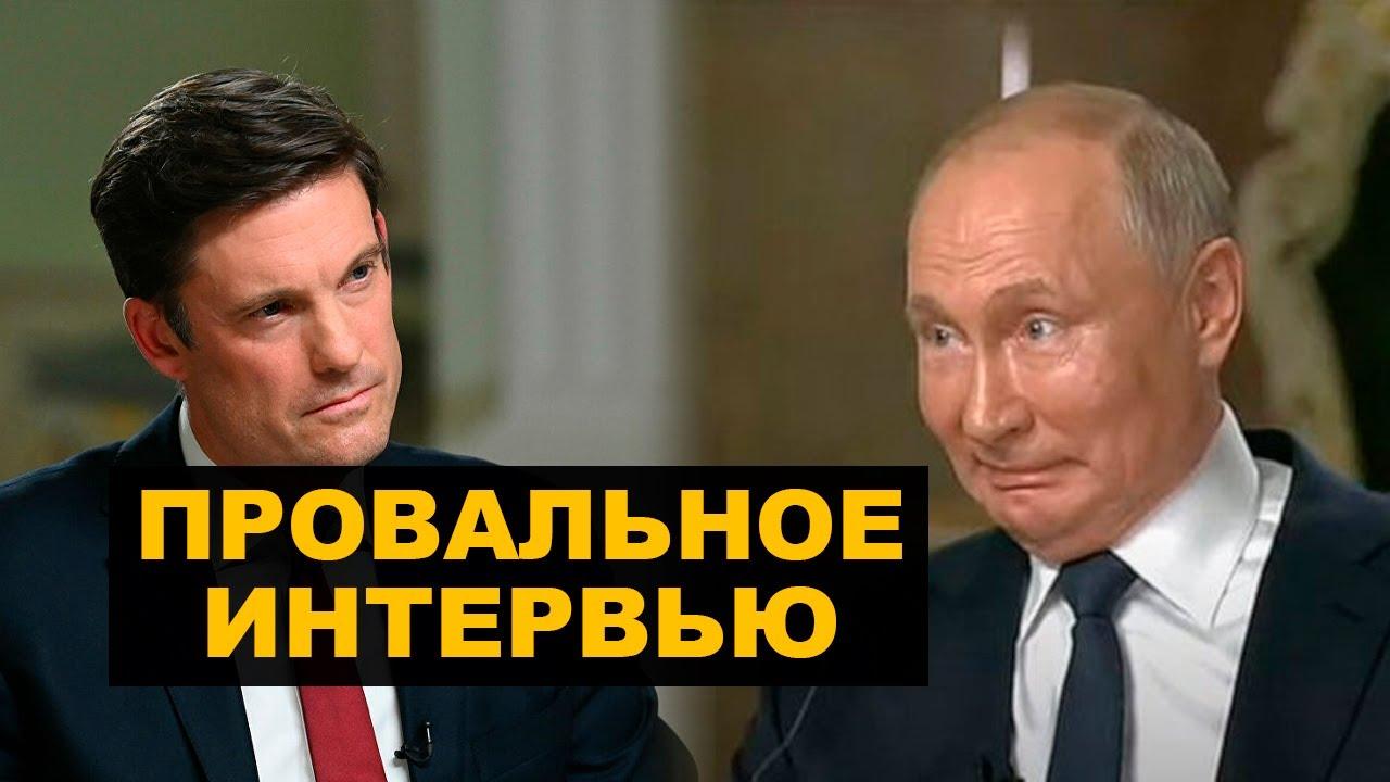 Интервью Путина NBC – попытка запудрить мозги провалилась