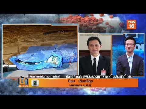 สถานการณ์แพร่ระบาดยาเสพติดในประเทศไทย