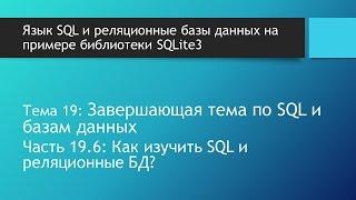 Как изучать язык SQL и работу реляционных баз данных начинающему: видео уроки курсы книги учебники.