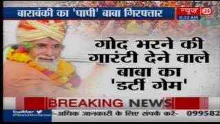 Download Video Parmanand Baba of Barabanki arrested for sexually exploiting over 100 women MP3 3GP MP4