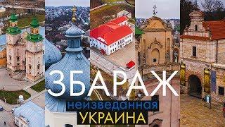 Збараж - Неизведанная Украина | Как провести выходные? Замок, монастырь Бернардинцев, Синагога