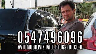 Форум автомобилистов Израиля - Как купить машину в Израиле, вопросы и ответы(, 2015-07-17T20:27:10.000Z)
