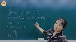 [1800가람한자] 제 11강 0301~0330 / 한…