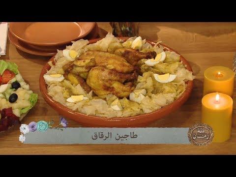 طاجين الرقاق + سلطة الخضار / بنة زمان / عائشة يحياوي / Samira TV