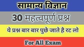 General science || gs in hindi || general science in hindi