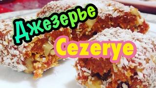 Турецкие сладости СВОИМИ РУКАМИ. ДЖЕЗЕРЬЕ/Cezerye/Морковные конфеты/легкий рецепт