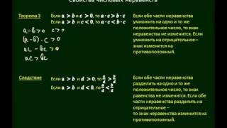 УРОК 2. СВОЙСТВА НЕРАВЕНСТВ. 9 КЛАСС