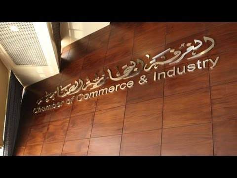 Riyadh Chamber of Commerce: overview and strategy