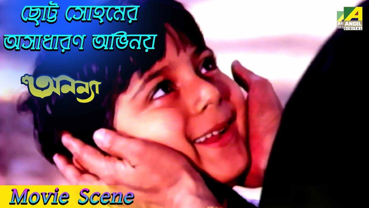 ছোট্ট সোহমের অসাধারণ অভিনয় | Ananya | Joy Banerjee | Aparna Sen