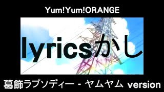 Yum!Yum!ORANGE - 葛飾ラプソディー - ヤムヤム version 『葛飾ラプソデ...