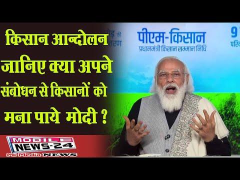 जानिए क्या अपने संबोधन से किसानों को  मना पाये  मोदी ? | PM Kisan Samman Nidhi 9th installment News
