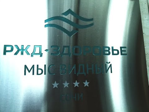 "Санаторий РЖД ""МЫС ВИДНЫЙ"" (СОЧИ.Хоста)"