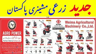 Modern Agriculture Machinery In Pakistan
