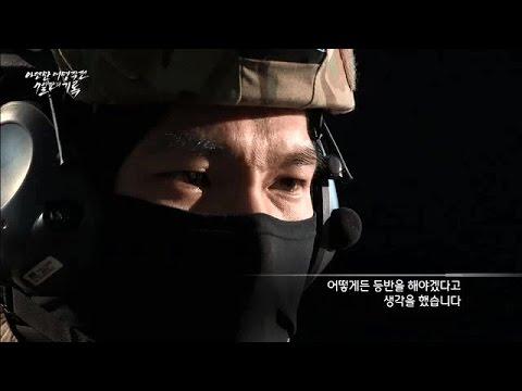 [국방부] 다큐멘터리 - 아덴만 여명작전 7일간의 기록