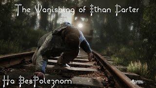 The Vanishing of Ethan Carter -  [#1] Давайте играть ! :)