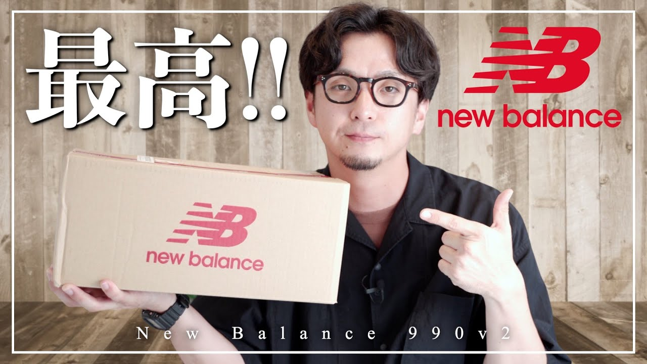【激レア】数分で完売した限定ニューバランスM990v2!念願のゲットにニヤケが止まらない!【NEW BALANCE】
