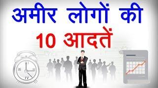 10 Habits of Rich People | अमीरों की 10 आदतें | Rich People Habits for Success