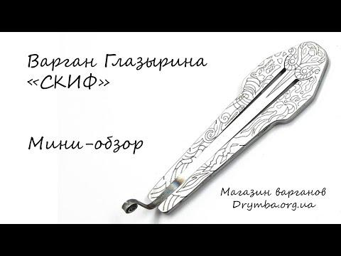 Варган Глазырина Скиф. Обзор.