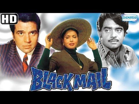 Black Mail {1973} {HD} Dharmendra - Shatrughan Sinha - Rakhee Gulzar Hindi Movie(With Eng Subtitles)