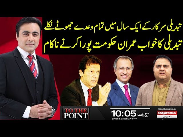To The Point With Mansoor Ali Khan   18 August 2019   Express News