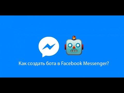 Как создать бота в Facebook Messenger?