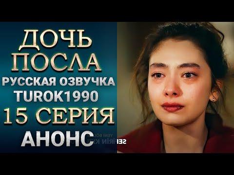 Дочь посла 15 серия - 1 анонс смотреть онлайн turok1990