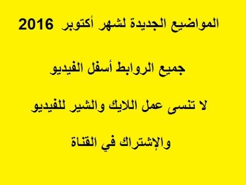 المواضيع الجديدة لشهر أكتوبر 2016