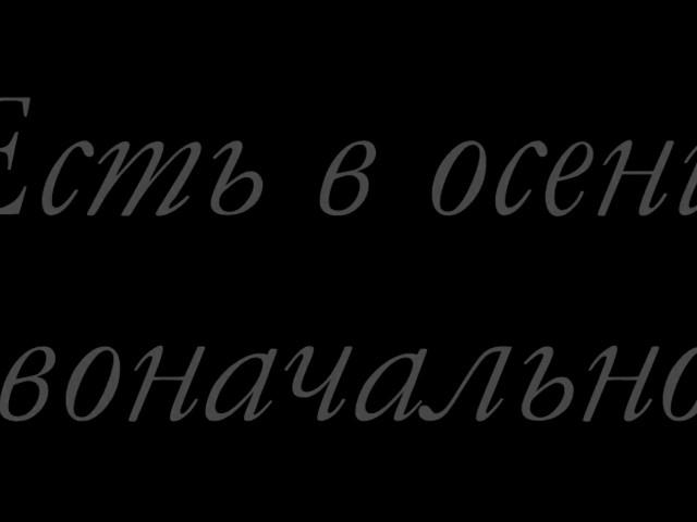 Изображение предпросмотра прочтения – КсенияЛёвина читает произведение «Есть в осени первоначальной...» Ф.И.Тютчева