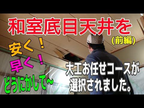 「大工さんの建築録#038」和室天井増し張りリフォーム!よくある底目天井を大工お任せコースにて解体せずに一新!japanese carpenter