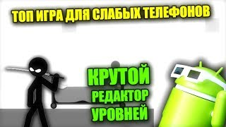 ТОП ИГРА НА ANDROID - STICKMAN DESTRUKTION LEVEL EDITOR ANNIHILATION