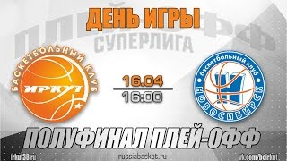 """Плей-офф 1/2 БК """"Иркут"""" - БК """"Новосибирск"""""""