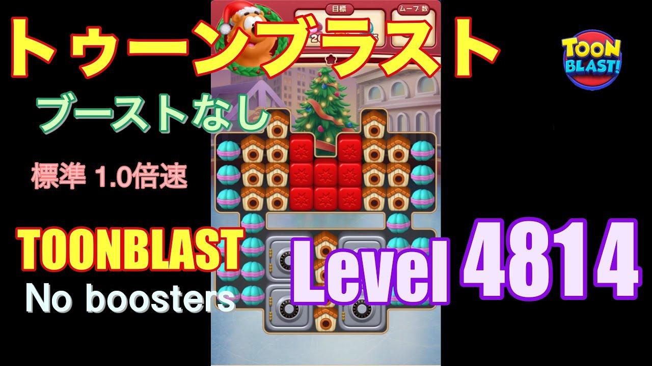Download トゥーンブラスト 4814 ブーストなし toonblast 4814 No boosters